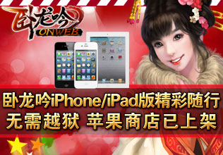 《卧龙吟》iPhone/iPad版苹果商店上架