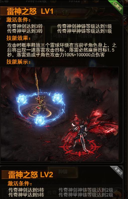 传奇武器和衣服神铸到指定等级可激活套装效果:雷霆之怒   8.